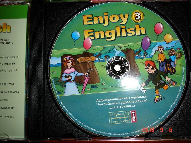 Аудиоприложение к английскому языку английский с удовольствием 2 класс скачать