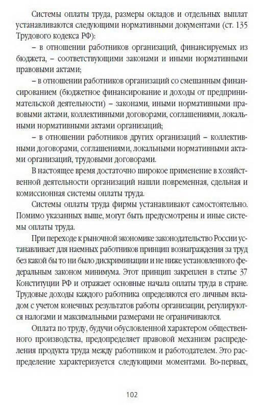 Иллюстрация 1 из 4 для Заработная плата при упрощенной системе налогообложения - Иван Толмачев | Лабиринт - книги. Источник: Machaon