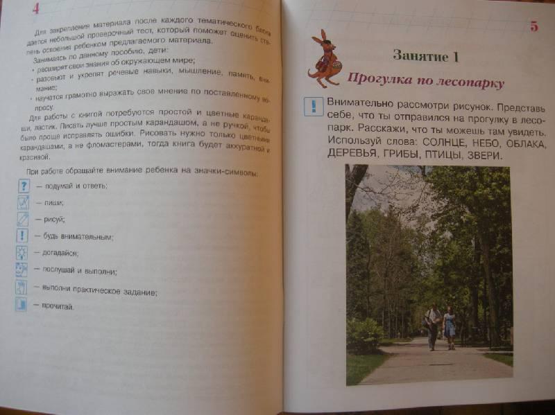 Иллюстрация 1 из 2 для Изучаю мир вокруг: для детей 6-7 лет:  в 2 ч. Ч. 2 - Наталья Липская | Лабиринт - книги. Источник: cocher