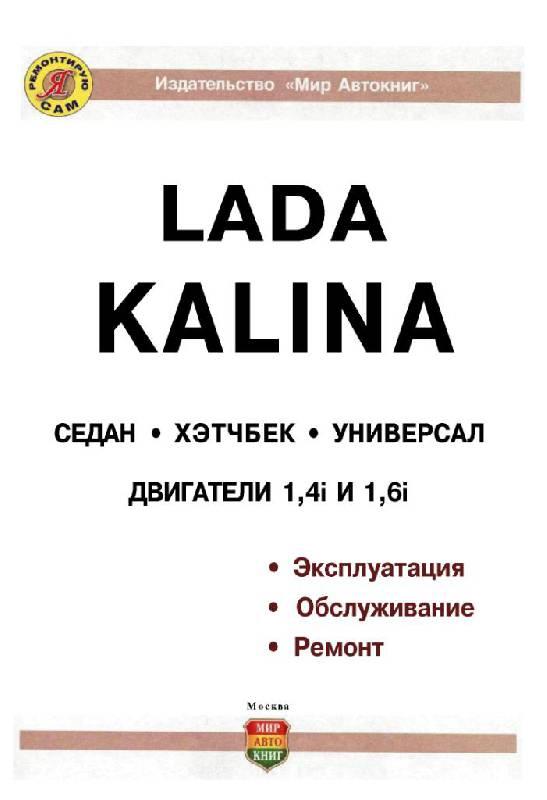Иллюстрация 1 из 21 для ВАЗ Lada Kalina. Эксплуатация, обслуживание, ремонт | Лабиринт - книги. Источник: Юта
