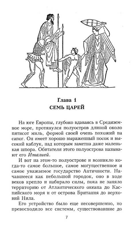 Иллюстрация 1 из 27 для Римская республика: От семи царей до республиканского правления - Айзек Азимов   Лабиринт - книги. Источник: Ялина