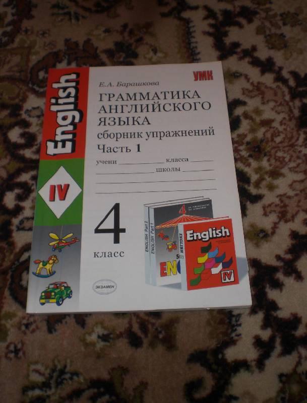 Гдз по английскому языку 3 класс 1 часть сборник упражнений барашкова часть