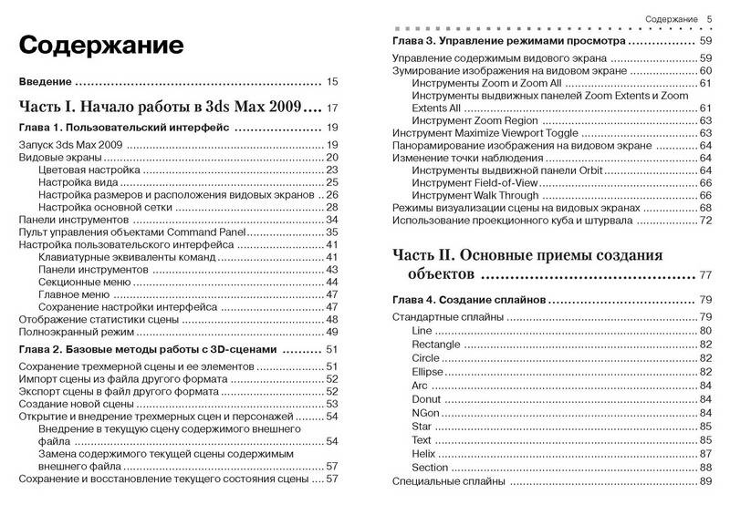 Иллюстрация 1 из 15 для 3ds Max 2009/3ds Max Design 2009. Самоучитель - Александр Стиренко | Лабиринт - книги. Источник: Ялина