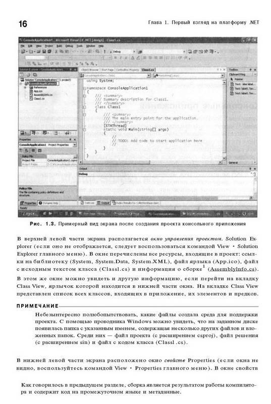 Иллюстрация 1 из 8 для C#. Программирование на языке высокого уровня. Учебник для вузов - Татьяна Павловская | Лабиринт - книги. Источник: Ялина