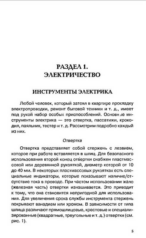 Иллюстрация 1 из 23 для Электричество, водоснабжение и отопление - Дорохова, Ерохин | Лабиринт - книги. Источник: Ялина