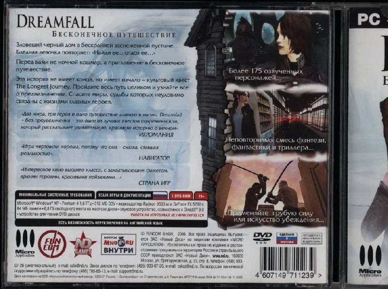 Иллюстрация 1 из 2 для Dreamfall. Бесконечное путешествие (DVDpc) | Лабиринт - софт. Источник: * Ольга *