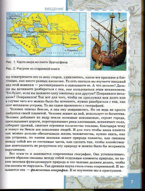 Скачать учебник география 6 класс домогацких алексеевский