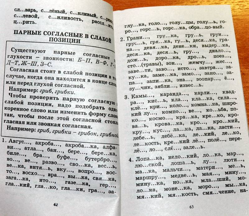 гдз по русскому за 3 класс узорова