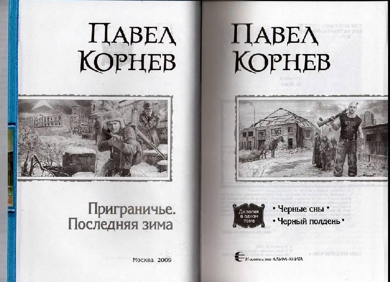 КОРНЕВ ПАВЕЛ НИКОЛАЕВИЧ КНИГИ СКАЧАТЬ БЕСПЛАТНО