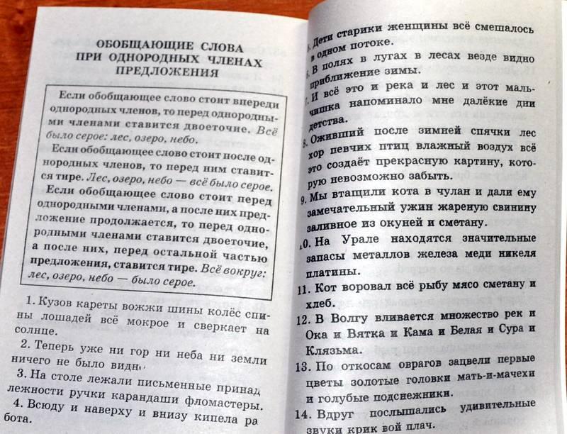 гдз по русскому языку правила и упражнения класс