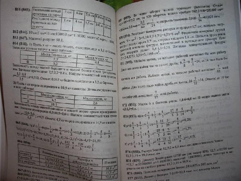 Домашняя работа по математике за 6 класс
