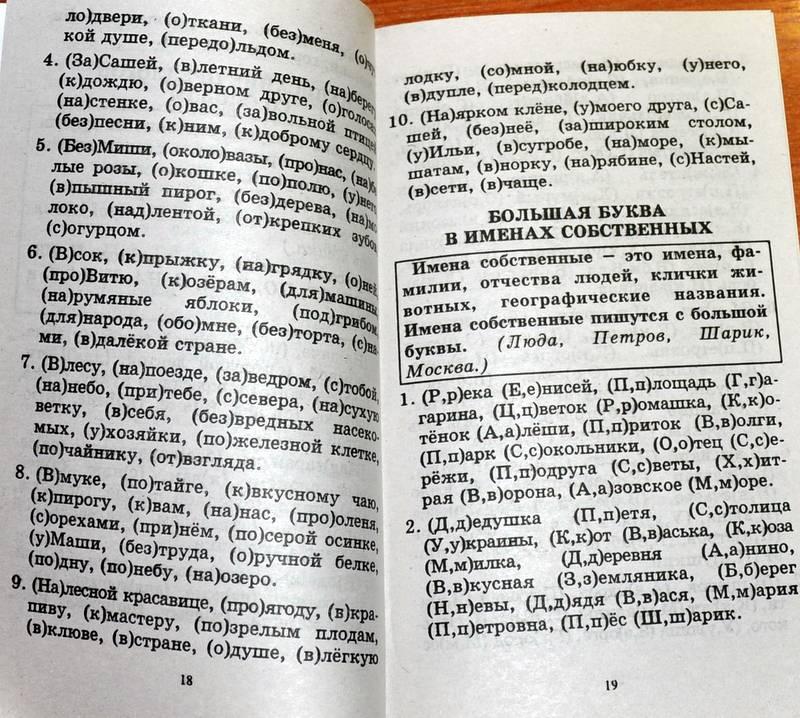 Упражнения правила и класс языку по русскому гдз