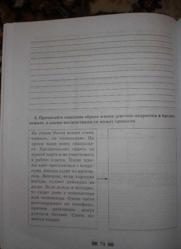 Решебник По Рабочей Тетради Обществознание 7 Класс Кравченко