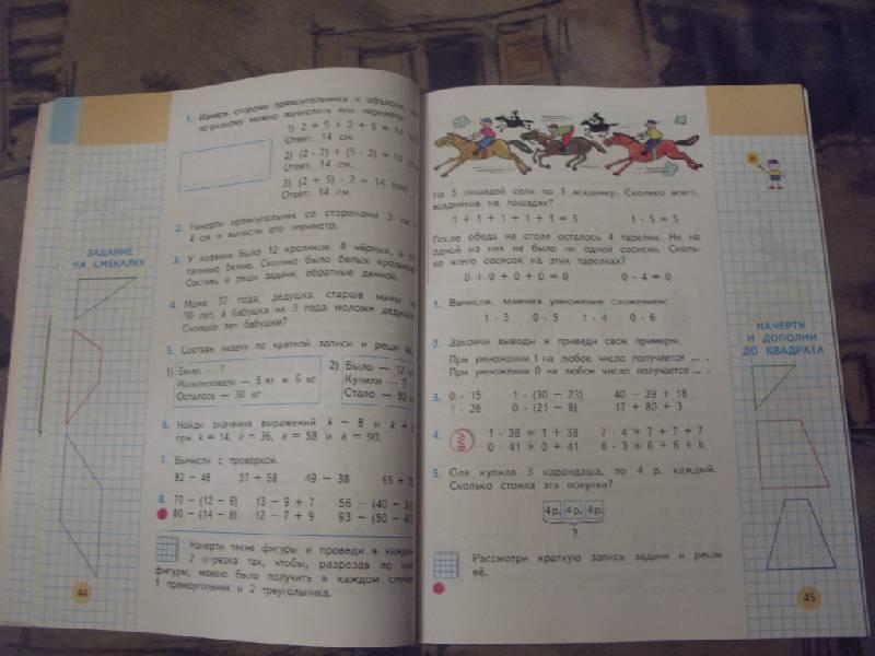 Решебник 3 Класс. 1 Часть