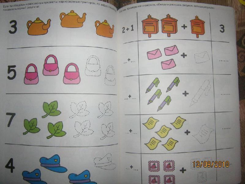 Иллюстрация 1 из 7 для Занятия без взрослых. Для детей 4-6 лет (синяя, кот) | Лабиринт - книги. Источник: Волков  Антон
