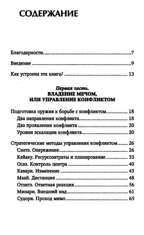 Иллюстрация 1 из 30 для Наука побеждать. Тренинги лидерства и преодоления конфликтов - Антон Калашников | Лабиринт - книги. Источник: Ялина