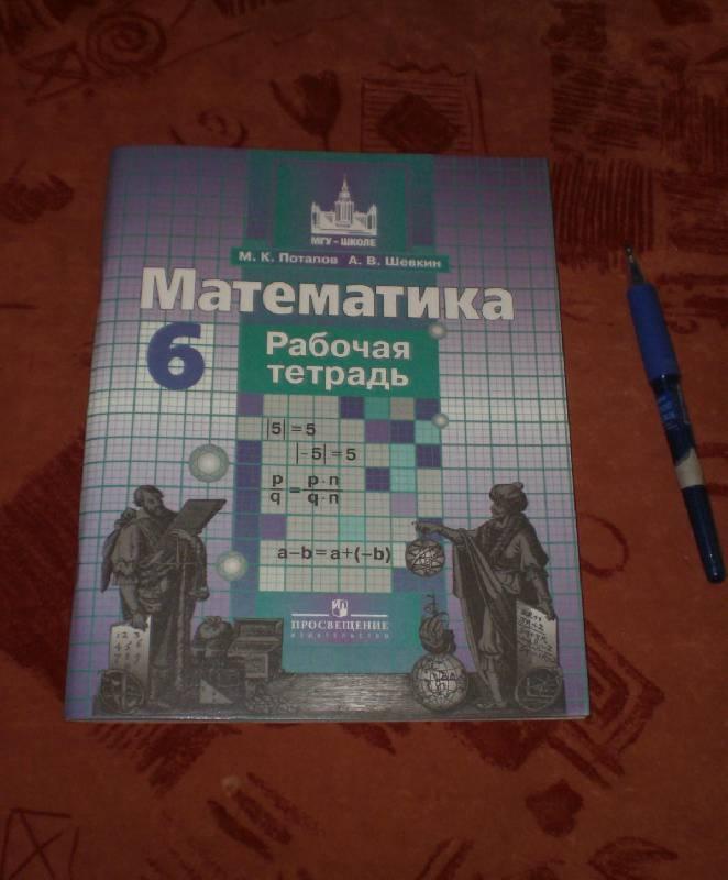 решебник математике 5 класс учебник
