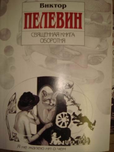 Иллюстрация 1 из 3 для Священная книга оборотня - Виктор Пелевин | Лабиринт - книги. Источник: lettrice