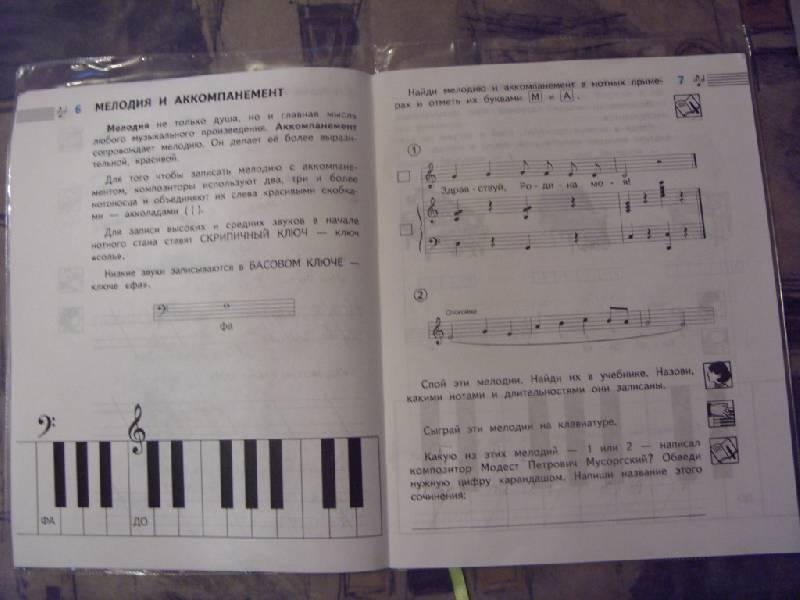 Музыка 2 класс рабочая тетрадь критская