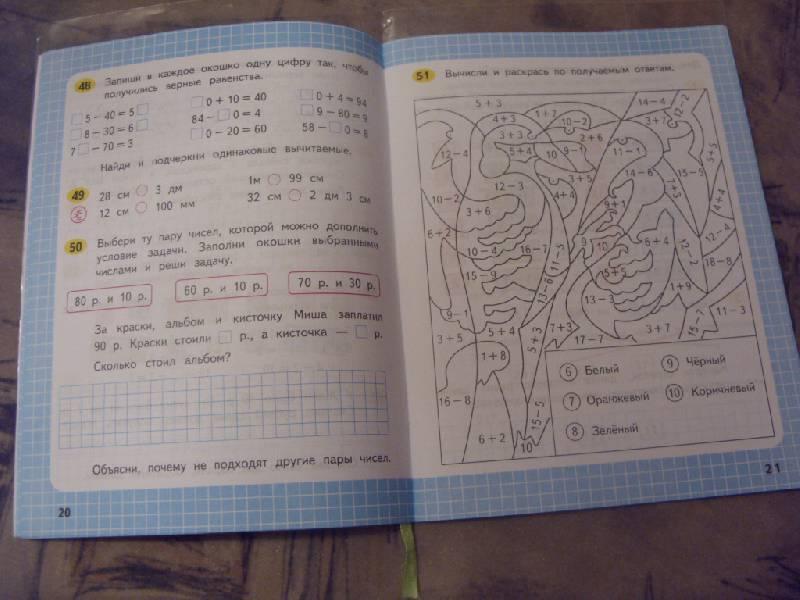 Гдз По Математике 4 Класс Тетрадь На Печатной Основе 2