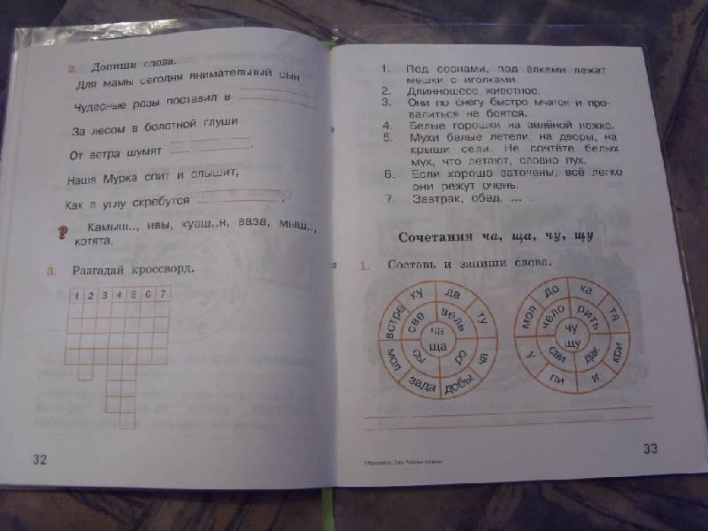 гдз рабочая тетрадь по русскому 3 класс хохлова
