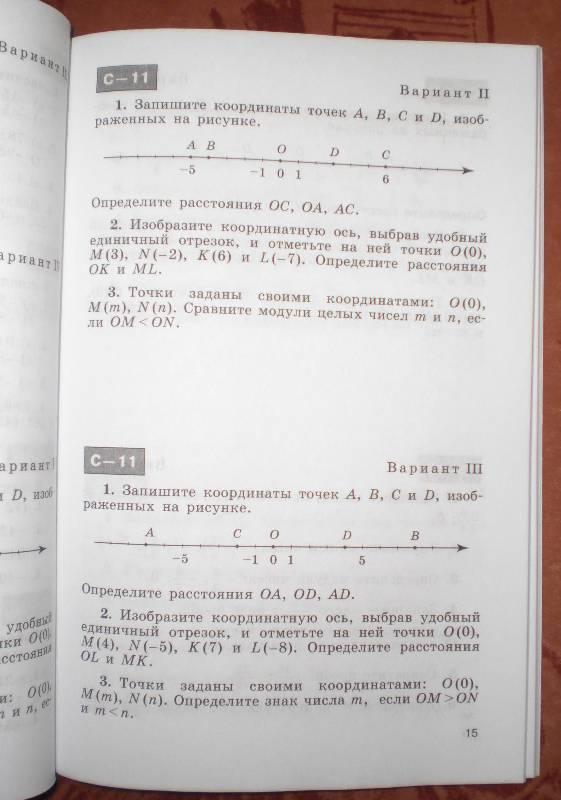 дидактический материал по матемтике 6класс никольский