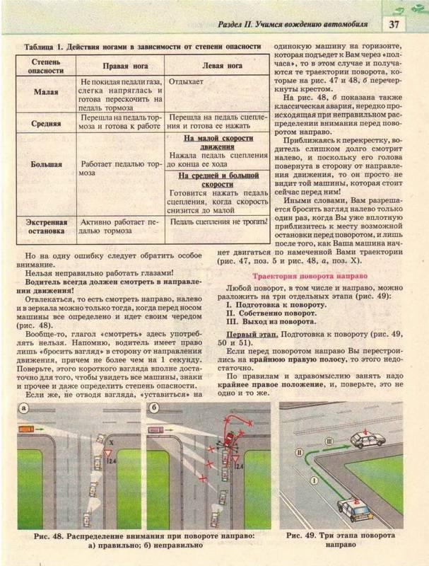 Зеленин учебник по вождению автомобиля читать