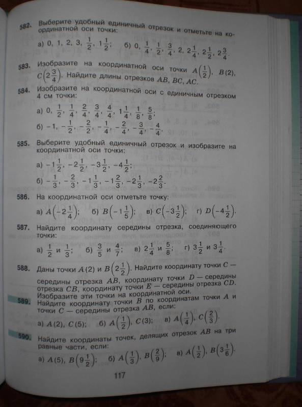 Спиши.ру по математике 6 класс потапов шевкин