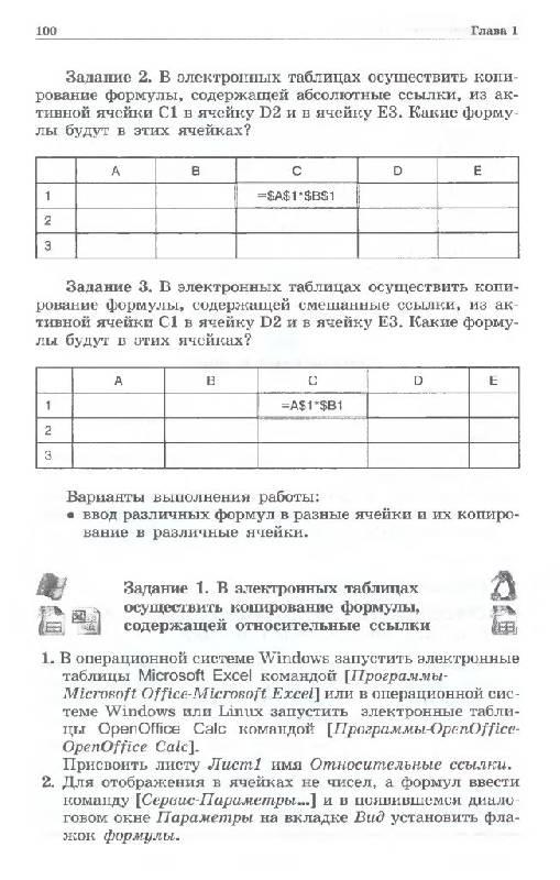 Гдз По Информатике 11 Класс Угринович Базовый Уровень