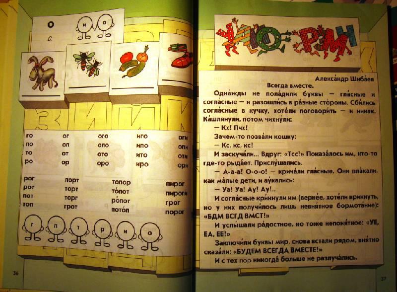 букварь школа 2100 решебник стр 42