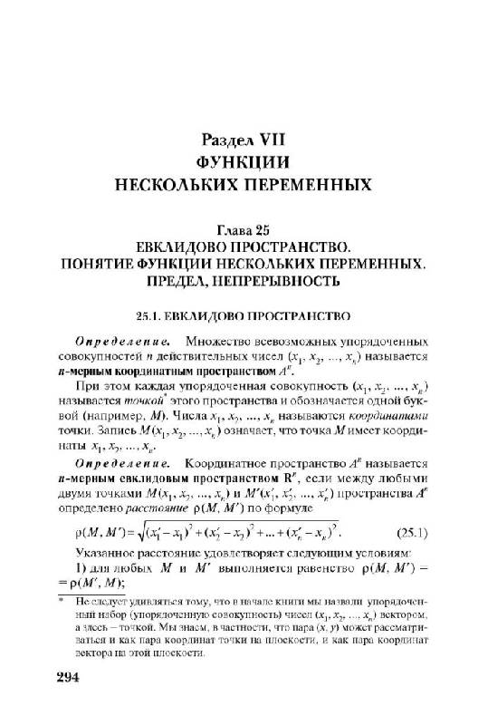 12 из 16 для высшая математика для экономистов. Учебник для.