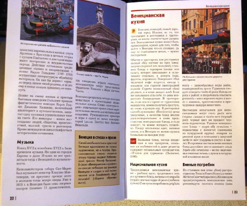Иллюстрация 1 из 4 для Венеция (347) - Розвит Брессенсдорф | Лабиринт - книги. Источник: zhu4ok