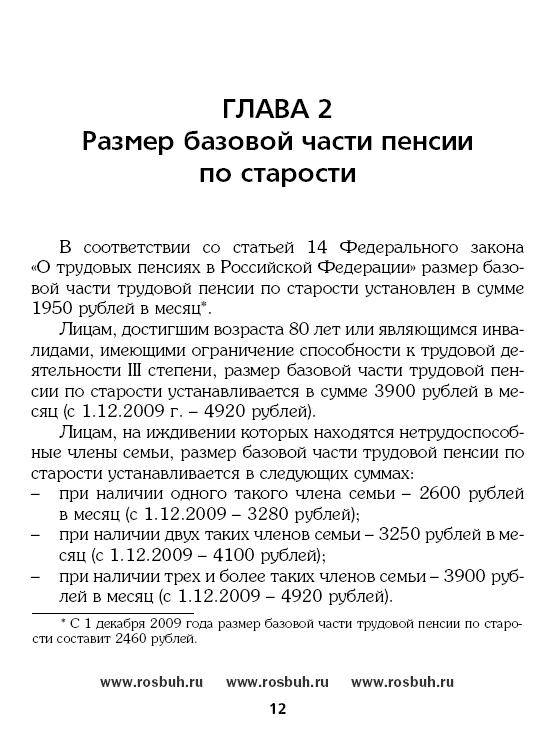 Иллюстрация 1 из 5 для Трудовые пенсии по старости - Владимир Ершов | Лабиринт - книги. Источник: Machaon