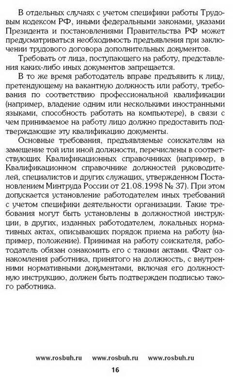 Иллюстрация 1 из 4 для Как не быть обманутым при приеме на работу - Владимир Ершов | Лабиринт - книги. Источник: Machaon