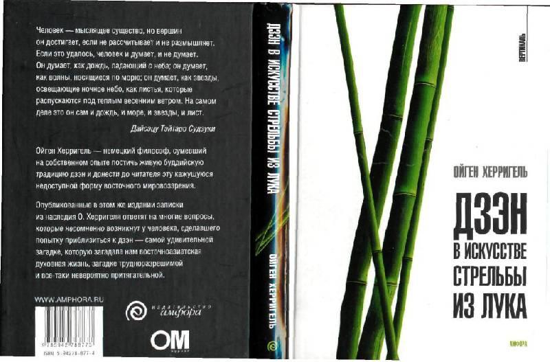 Иллюстрация 1 из 15 для Дзэн в искусстве стрельбы из лука. Путь дзен - Ойген Херригель | Лабиринт - книги. Источник: Юта