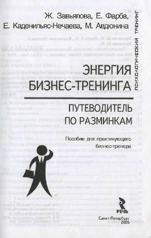 Иллюстрация 1 из 14 для Энергия бизнес-тренинга. Путеводитель по разминкам - Завьялова, Фарба, Авдюнина, Каденильяс-Нечаева | Лабиринт - книги. Источник: Юта