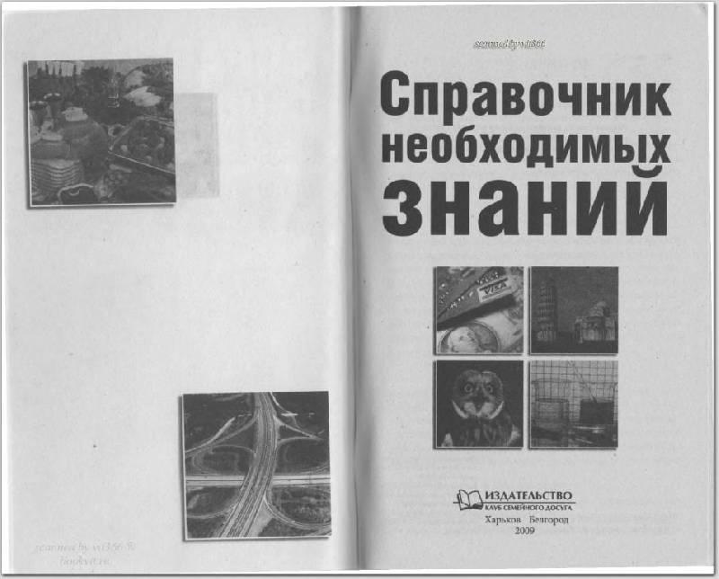 Иллюстрация 1 из 31 для Справочник необходимых знаний | Лабиринт - книги. Источник: Юта