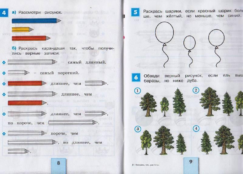 Истомина тихонова: учимся решать логические задачи математика и информатика тетрадь для 1-2 классов
