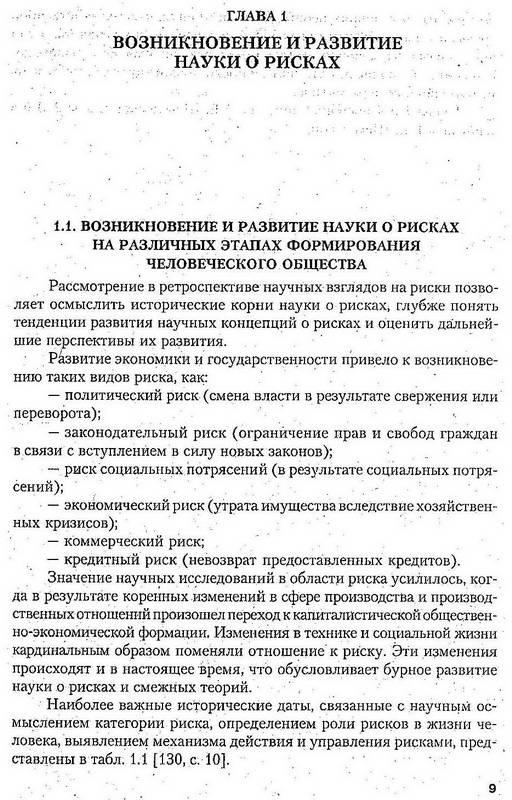 Иллюстрация 1 из 9 для Риски в бухгалтерском учете - Анатолий Шевелев | Лабиринт - книги. Источник: Ялина