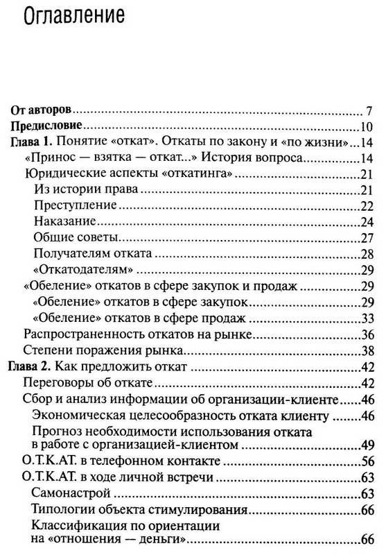 Иллюстрация 1 из 26 для О.Т.К.А.Т - Особая Техника Клиентской АТтракции - Ткаченко, Горбачев | Лабиринт - книги. Источник: Ялина