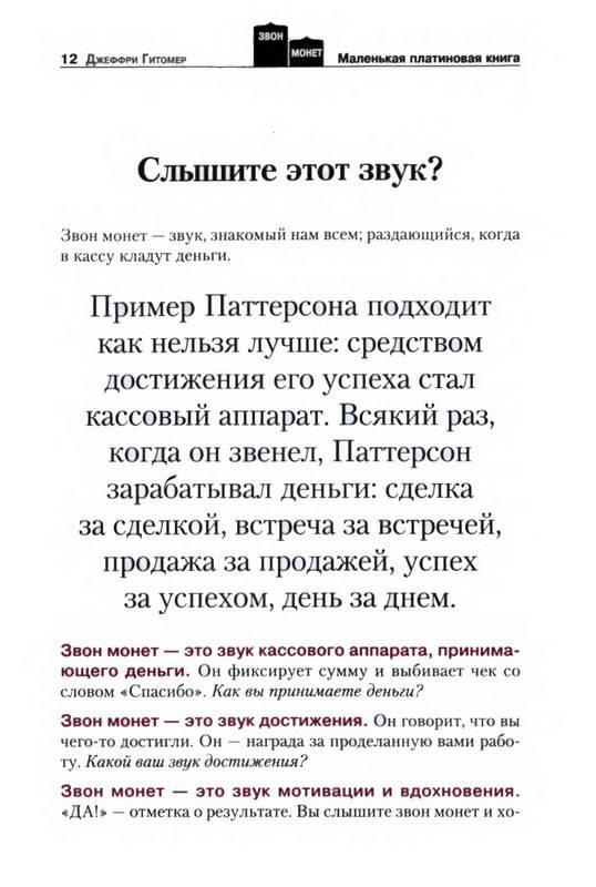 ЗВОН МОНЕТ ГИТОМЕР СКАЧАТЬ БЕСПЛАТНО