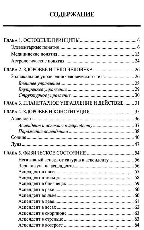 Иллюстрация 1 из 12 для Медицинская астрология - Анатолий Рыжов | Лабиринт - книги. Источник: Ялина