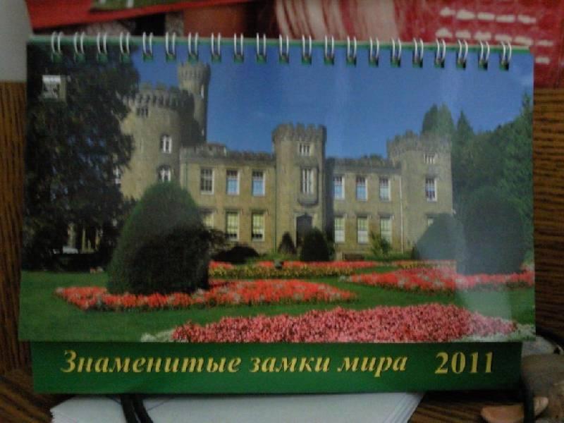 Иллюстрация 1 из 6 для Календарь 2011. Знаменитые замки мира (19111)   Лабиринт - сувениры. Источник: Chris