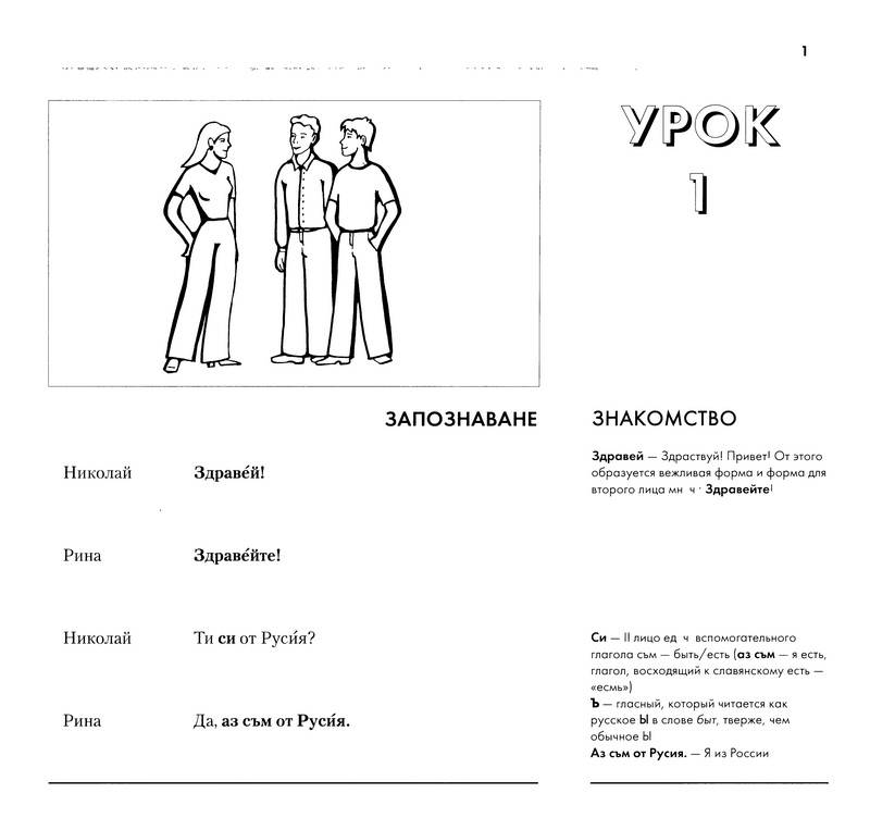 Иллюстрация 1 из 40 для Болгарский язык. Базовый курс (книга + 3CD) | Лабиринт - книги. Источник: Ялина