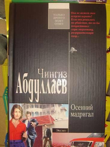 Иллюстрация 1 из 4 для Осенний мадригал - Чингиз Абдуллаев | Лабиринт - книги. Источник: lettrice