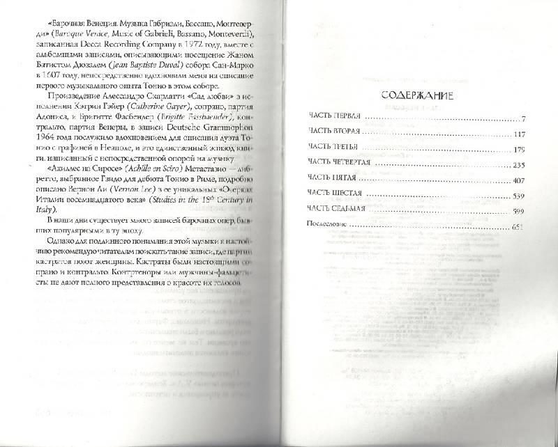 Иллюстрация 1 из 7 для Плач к Небесам - Энн Райс | Лабиринт - книги. Источник: Линайна