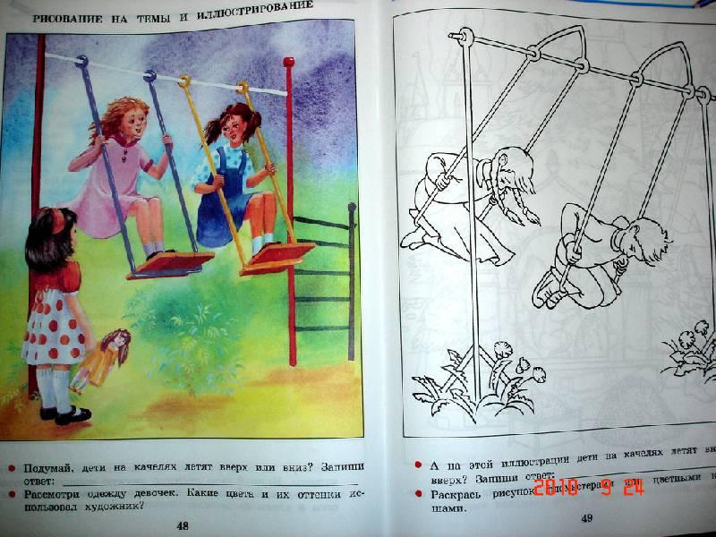 ИЗО РАБОЧАЯ ТЕТРАДЬ 3 КЛАСС КУЗИН СКАЧАТЬ БЕСПЛАТНО
