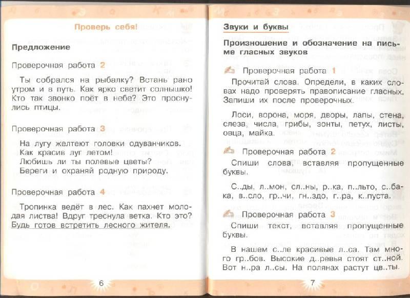 Диктанты по русскому языку 4 класс зеленина хохлова