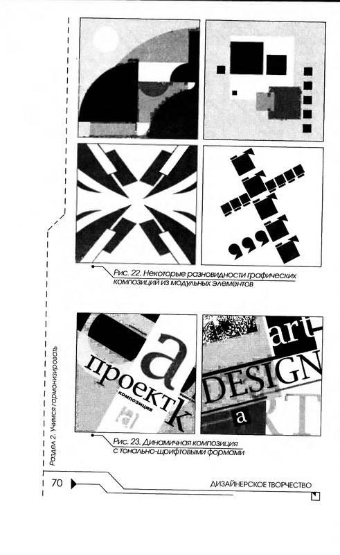 Иллюстрация 30 из 41 для Дизайн и основы композиции в дизайнерском творчестве и фотографии - Мирослав Адамчик | Лабиринт - книги. Источник: Ялина
