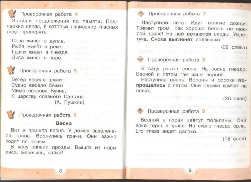 Рабочая программа по русскому языку 2 класс зеленина фгос